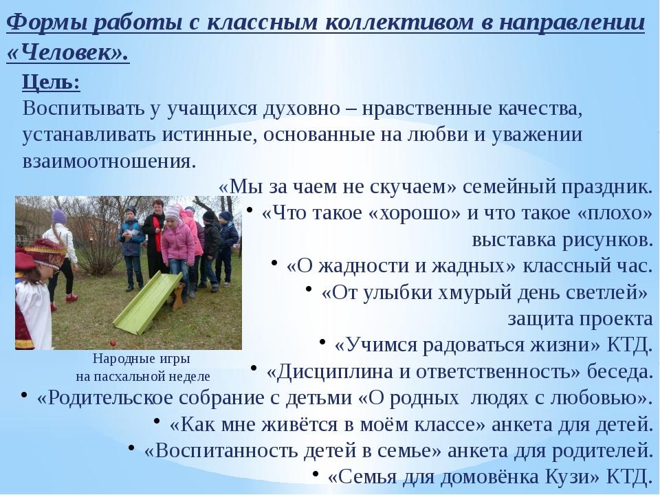 Формы работы с классным коллективом в направлении «Человек». Цель: Воспитыват...