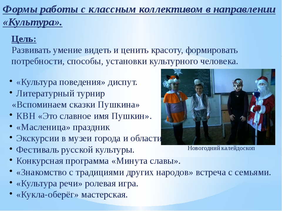 Формы работы с классным коллективом в направлении «Культура». Цель: Развивать...