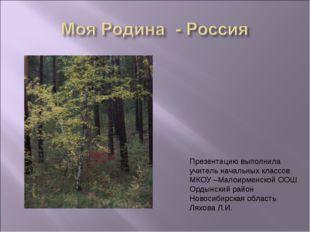 Презентацию выполнила учитель начальных классов МКОУ –Малоирменской ООШ Ордын
