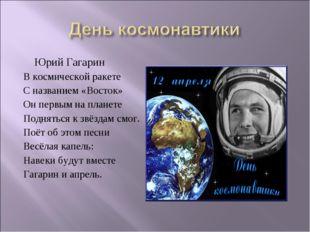 Юрий Гагарин В космической ракете С названием «Восток» Он первым на планете