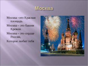 Москва –это Красная площадь. Москва – это башни Кремля. Москва – это сердце Р