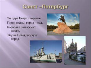 Он царя Петра творенье, Город славы, город – сад. Кораблей заморских флаги, В