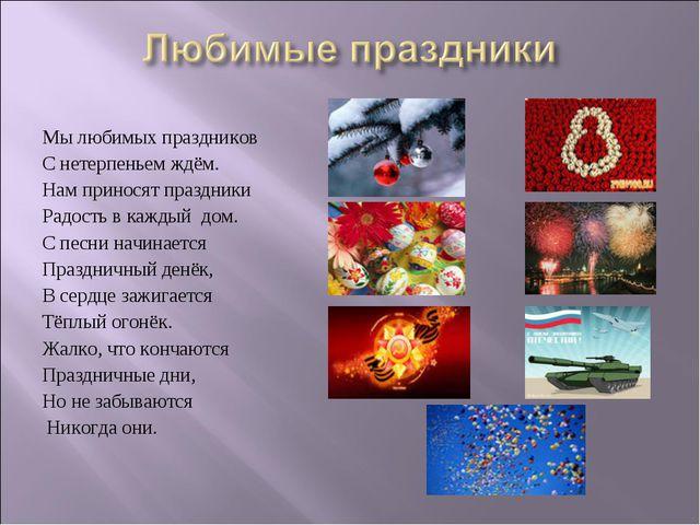 Мы любимых праздников С нетерпеньем ждём. Нам приносят праздники Радость в ка...