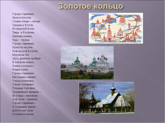 Города старинные, Звон колоколов. Словно птицы – лебеди Суздаль и Ростов. Не...