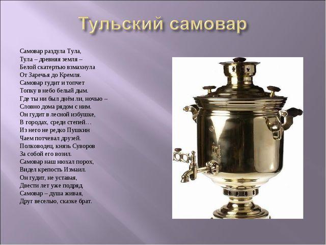 Самовар раздула Тула, Тула – древняя земля – Белой скатертью взмахнула От Зар...