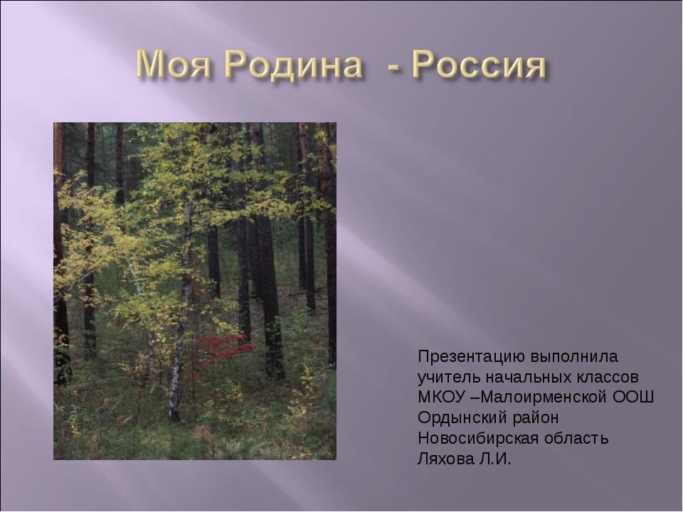 Презентацию выполнила учитель начальных классов МКОУ –Малоирменской ООШ Ордын...