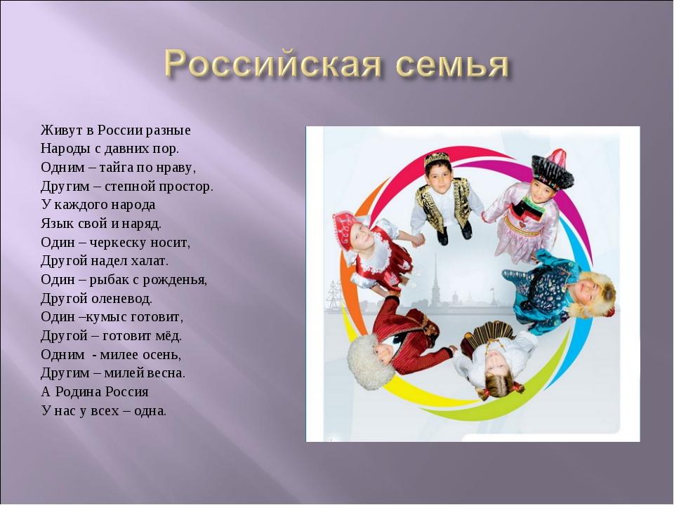 Живут в России разные Народы с давних пор. Одним – тайга по нраву, Другим – с...