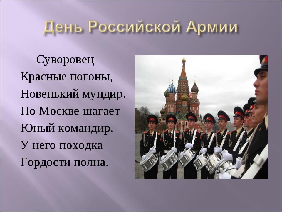Суворовец Красные погоны, Новенький мундир. По Москве шагает Юный командир....