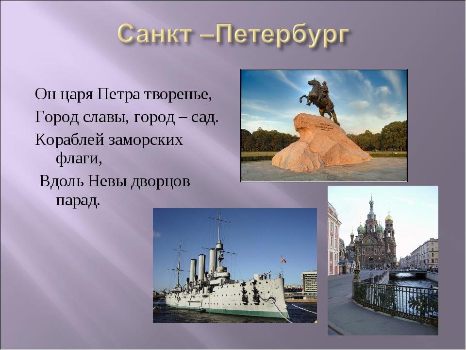 Он царя Петра творенье, Город славы, город – сад. Кораблей заморских флаги, В...