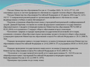 Письмо Министерства образования России от 13 ноября 2003г. № 14-51-277/13 «Об