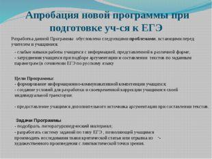 Апробация новой программы при подготовке уч-ся к ЕГЭ Разработка данной Прогр