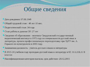 Общие сведения Дата рождения: 07.08.1949 Общий трудовой стаж : 48 лет 10 мес.