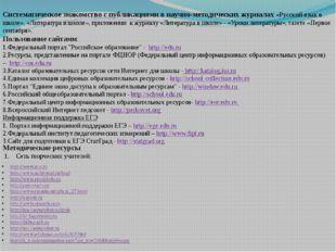 Систематическое знакомство с публикациями в научно-методических журналах «Рус