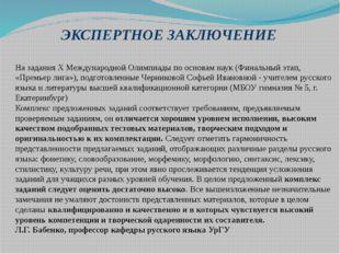 На задания Х Международной Олимпиады по основам наук (Финальный этап, «Премье