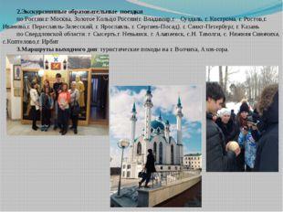 2.Экскурсионные образовательные поездки по России:г. Москва, Золотое Кольцо Р