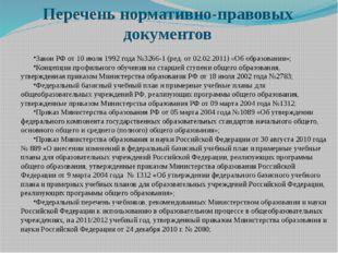 Перечень нормативно-правовых документов Закон РФ от 10 июля 1992 года №3266-1