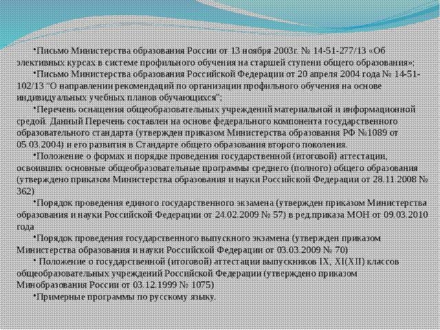 Письмо Министерства образования России от 13 ноября 2003г. № 14-51-277/13 «Об...