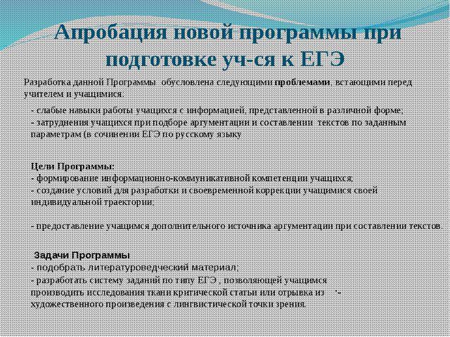 Апробация новой программы при подготовке уч-ся к ЕГЭ Разработка данной Прогр...