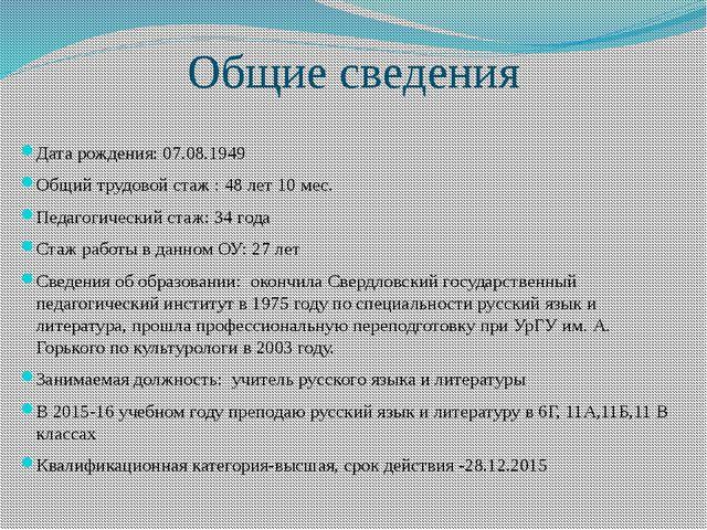 Общие сведения Дата рождения: 07.08.1949 Общий трудовой стаж : 48 лет 10 мес....