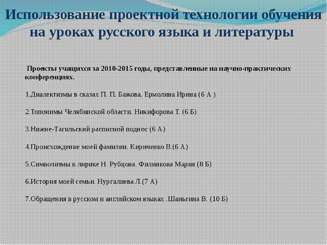 Проекты учащихся за 2010-2015 годы, представленные на научно-практических ко...