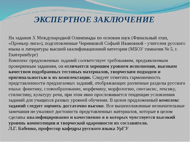 На задания Х Международной Олимпиады по основам наук (Финальный этап, «Премье...