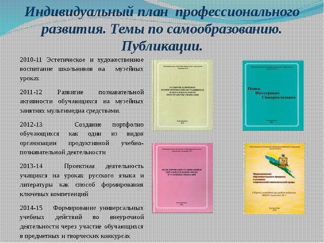 2010-11 Эстетическое и художественное воспитание школьников на музейных ур...
