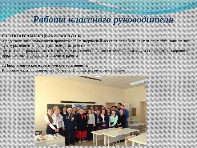 Работа классного руководителя ВОСПИТАТЕЛЬНАЯ ЦЕЛЬ КЛАССА (11 Б) -представлени...