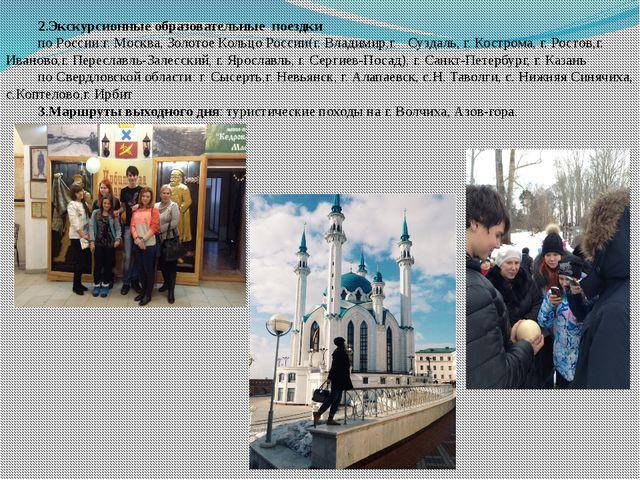 2.Экскурсионные образовательные поездки по России:г. Москва, Золотое Кольцо Р...