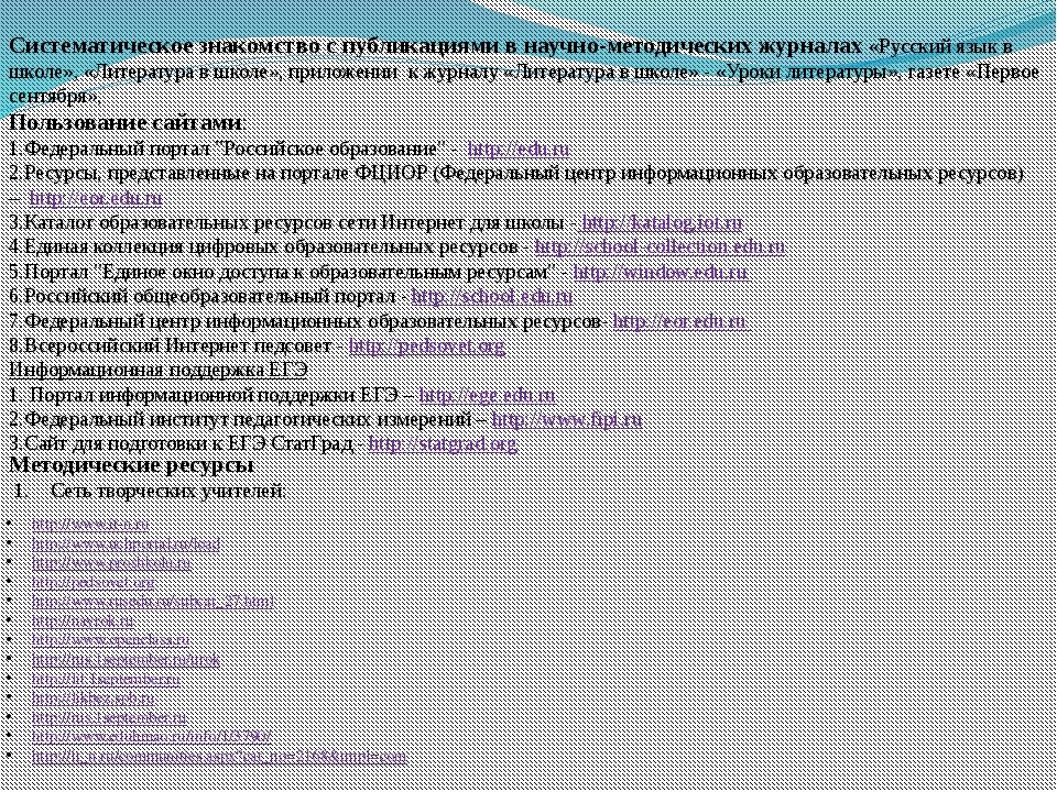 Систематическое знакомство с публикациями в научно-методических журналах «Рус...