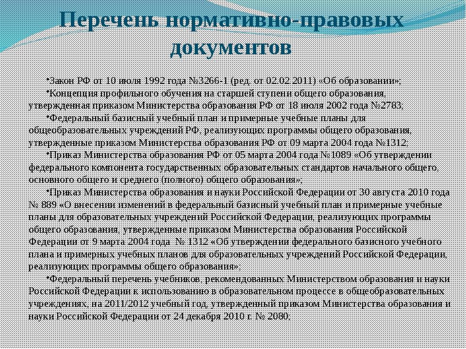 Перечень нормативно-правовых документов Закон РФ от 10 июля 1992 года №3266-1...