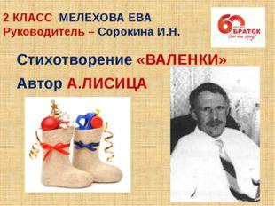2 КЛАСС МЕЛЕХОВА ЕВА Руководитель – Сорокина И.Н. Стихотворение «ВАЛЕНКИ» Авт