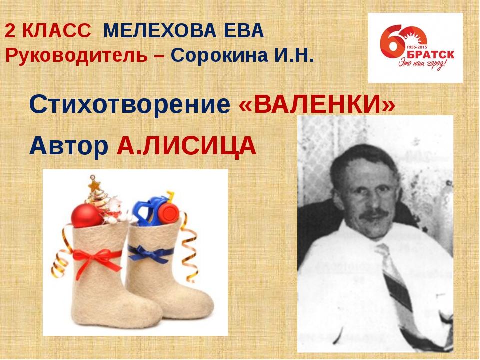 2 КЛАСС МЕЛЕХОВА ЕВА Руководитель – Сорокина И.Н. Стихотворение «ВАЛЕНКИ» Авт...
