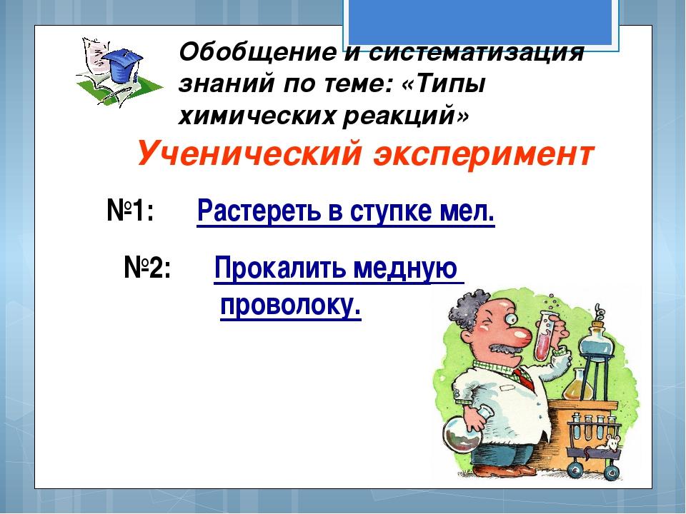 Ученический эксперимент Обобщение и систематизация знаний по теме: «Типы хим...