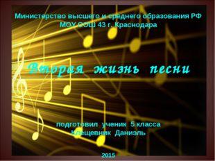 Министерство высшего и среднего образования РФ МОУ СОШ 43 г. Краснодара Втор