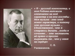 « Я – русский композитор, и моя Родина наложила отпечаток на мой характер и