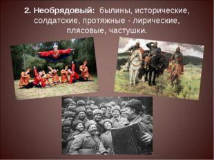 2. Необрядовый: былины, исторические, солдатские, протяжные - лирические,