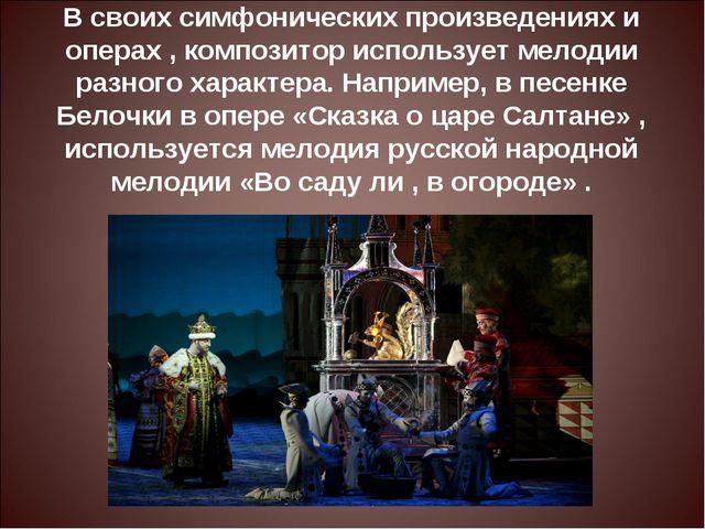 В своих симфонических произведениях и операх , композитор использует мелодии...
