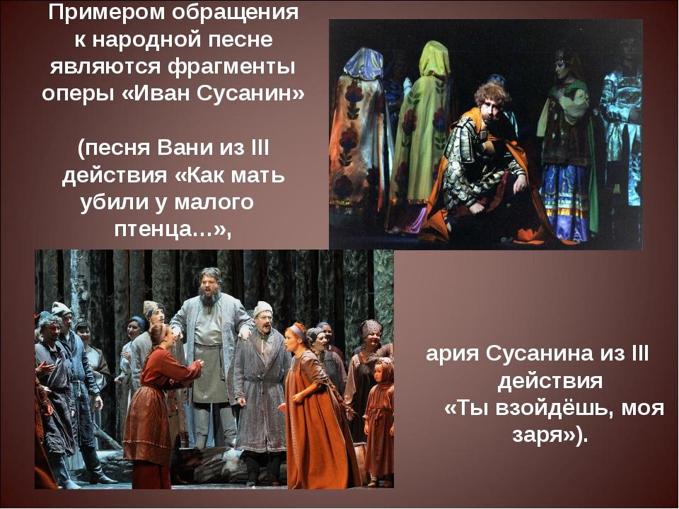 Примером обращения к народной песне являются фрагменты оперы «Иван Сусанин» (...