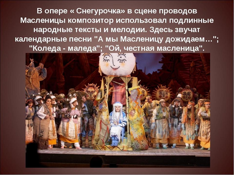 В опере « Снегурочка» в сцене проводов Масленицы композитор использовал подл...