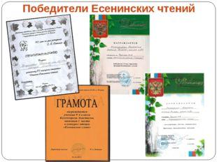 Победители Есенинских чтений