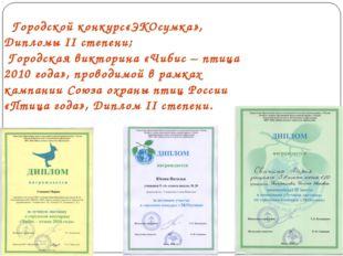 Городской конкурс«ЭКОсумка», Дипломы II степени; Городская викторина «Чибис