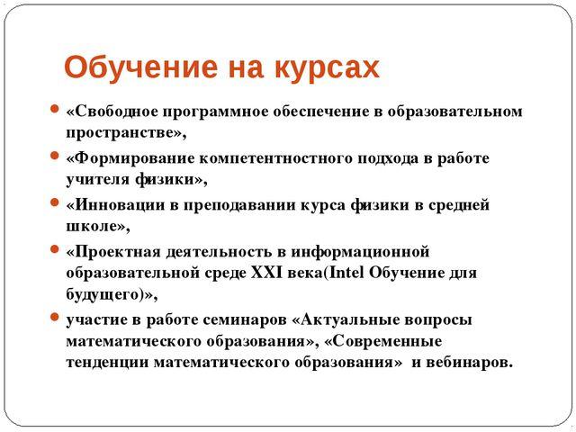 Обучение на курсах «Свободное программное обеспечение в образовательном прост...