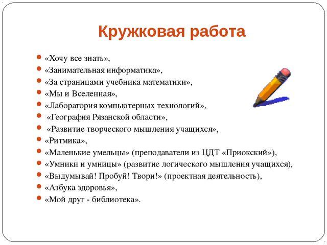 Кружковая работа «Хочу все знать», «Занимательная информатика», «За страницам...