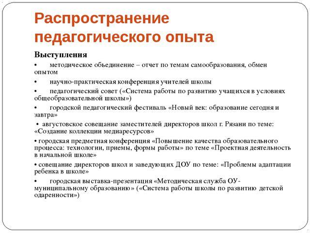 Распространение педагогического опыта Выступления •методическое объединение...