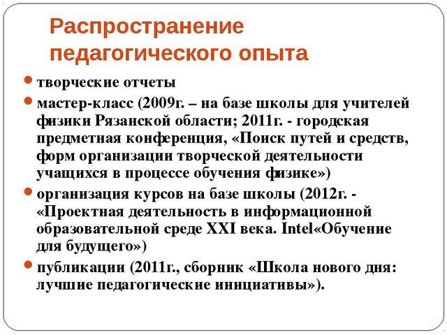 Распространение педагогического опыта творческие отчеты мастер-класс (2009г....