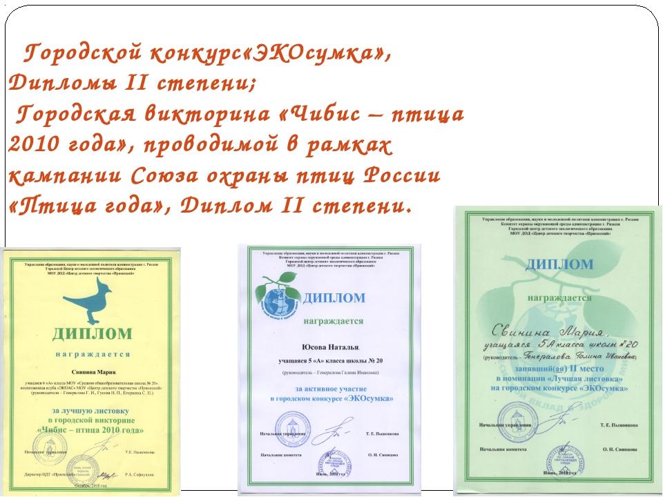Городской конкурс«ЭКОсумка», Дипломы II степени; Городская викторина «Чибис...