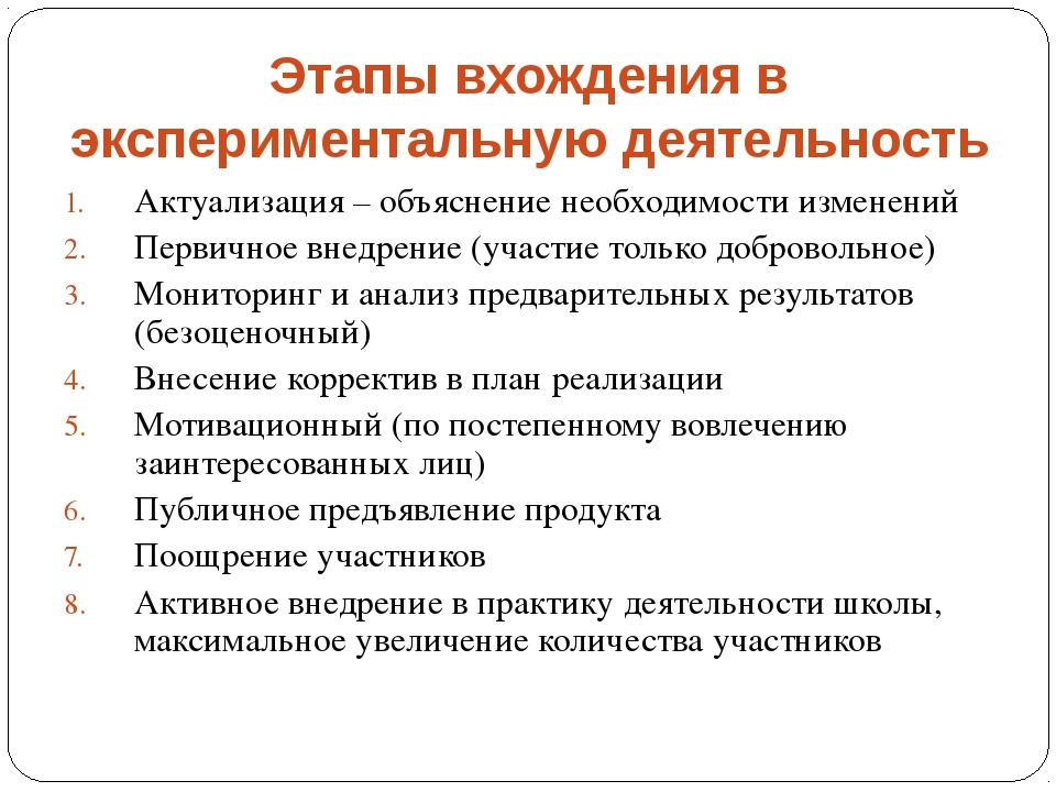 Этапы вхождения в экспериментальную деятельность Актуализация – объяснение не...