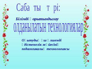 Білімді қорытындылау Оқытудың үш өлшемді әдістемелік жүйесінің педагогикалық