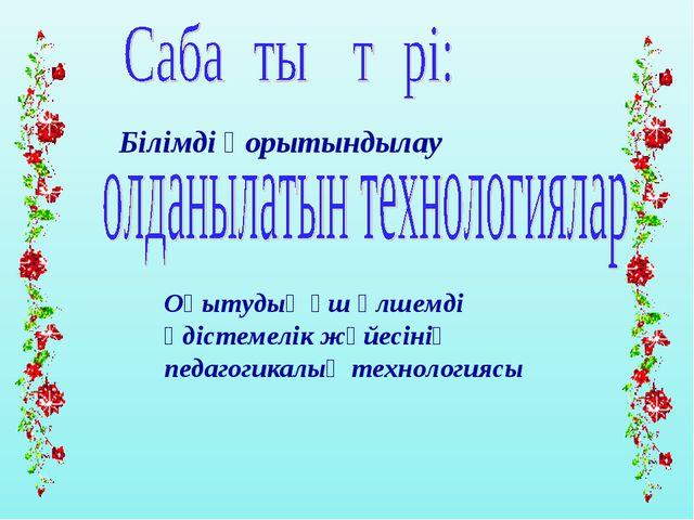 Білімді қорытындылау Оқытудың үш өлшемді әдістемелік жүйесінің педагогикалық...