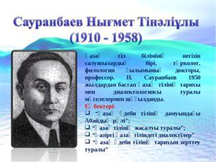 Қазақ тіл білімінің негізін салушылардың бірі, түрколог, филология ғылымының